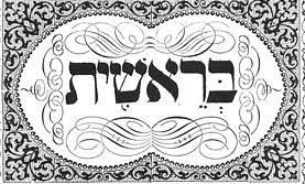 Chabbat Chalom Berechit ! – מַעֲשֵׂה אֲבוֹת סִימָן לַבָּנִים